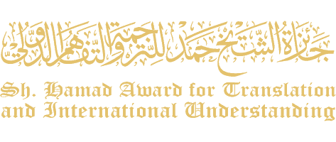 Hamad Translation Award